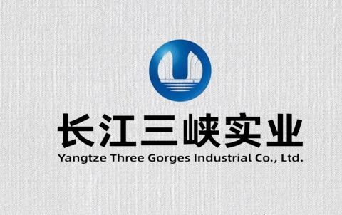 长江三峡实业有限公司